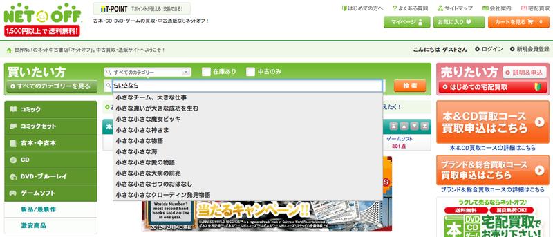 スクリーンショット(2012-03-05 18.34.10)